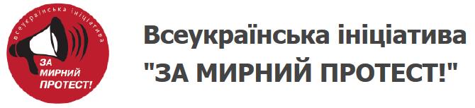 Всеукраїнська ініціатива